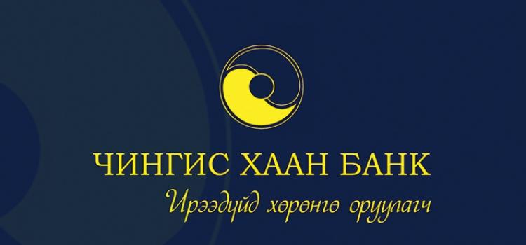 Чингис Хаан Банк - Зээлийн эдийн засагч